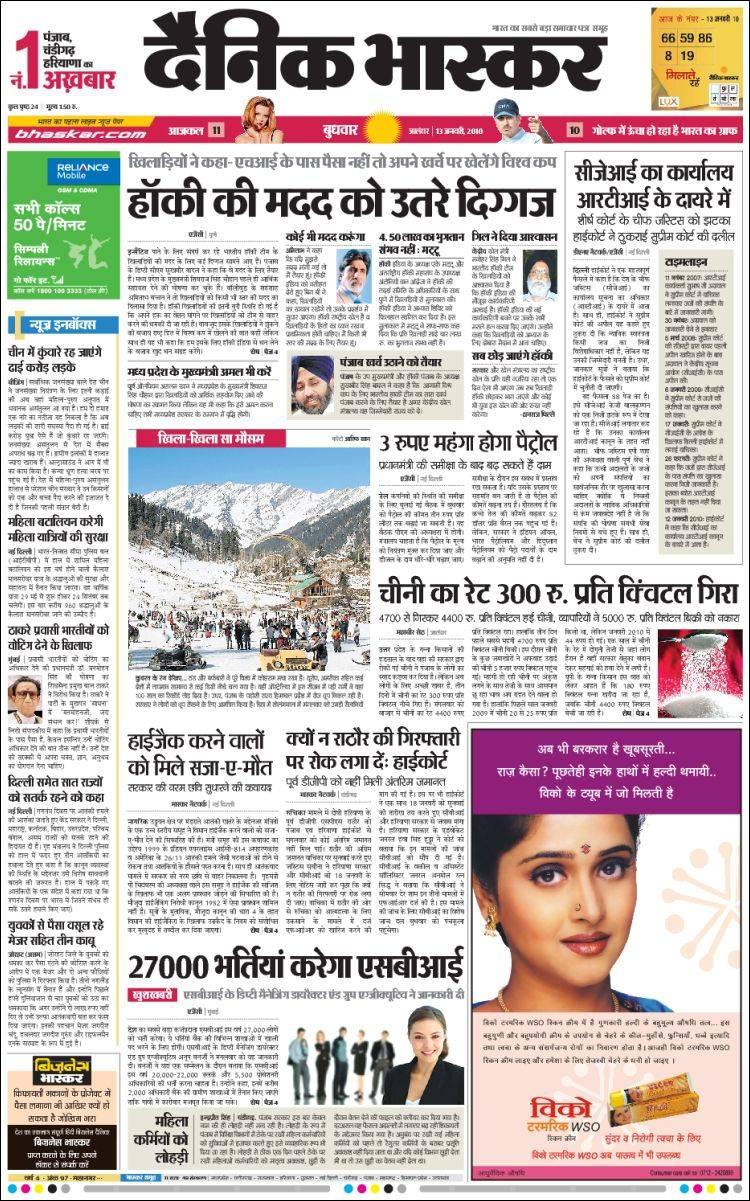 03-12-2018: new delhi epaper: read new delhi local hindi.