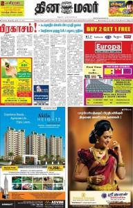 Dinamalar_Classified_Ad_Booking