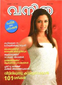 Vanitha Magazine