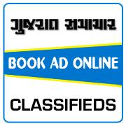 Gujarat Samachar Ad Booking