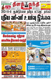 Ads on Daily Thathi